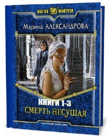 Марина Александрова. Смерть несущая. Сборник книг