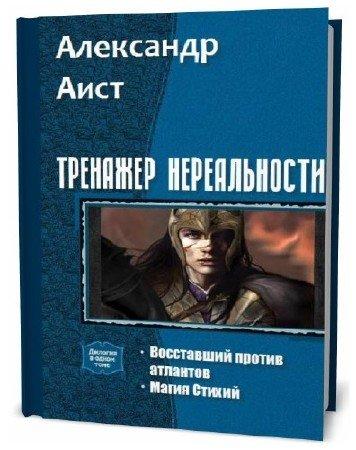 Александр Аист. Тренажер нереальности. Сборник книг
