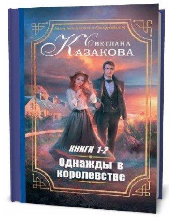 Светлана Казакова. Однажды в королевстве. Сборник книг