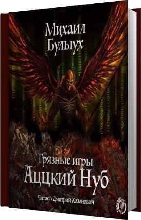 Булыух Михаил - Аццкий Нуб (Аудиокнига)