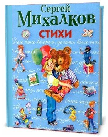 С.В. Михалков. Стихи