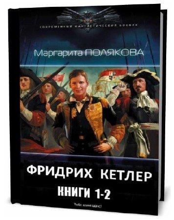 Маргарита Полякова. Фридрих Кетлер. Сборник книг