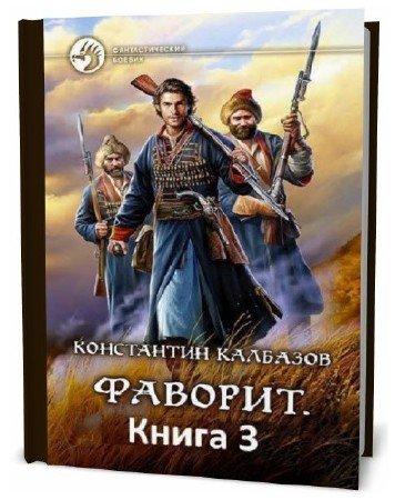Константин Калбазов. Фаворит 3