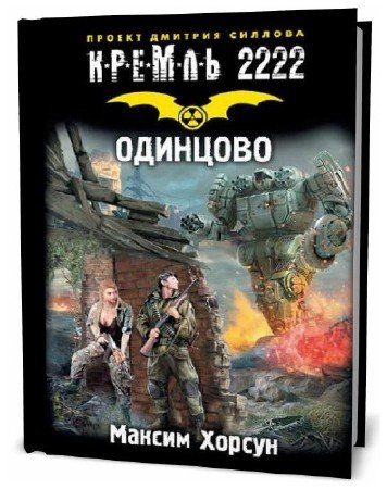 Максим Хорсун. Кремль 2222. Одинцово