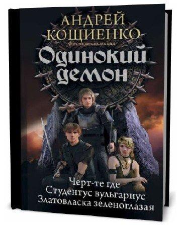 Андрей Кощиенко. Одинокий демон. Сборник книг