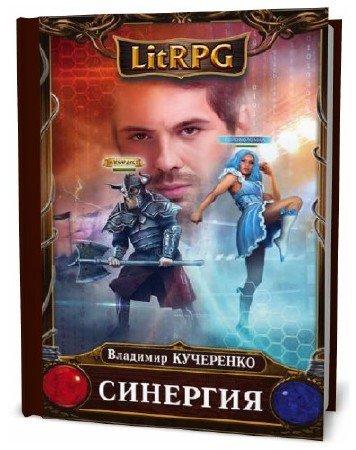 Владимир Кучеренко. Синергия