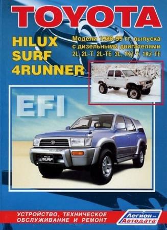 Toyota Hilux Surf 4Runner. Модели 1988-1999 гг. выпуска с дизельными двигателями 2L, 3L, 2L-T, 2L-TE, 1KZ-T и 1KZ-TE. Устройство, техническое обслуживание и ремонт