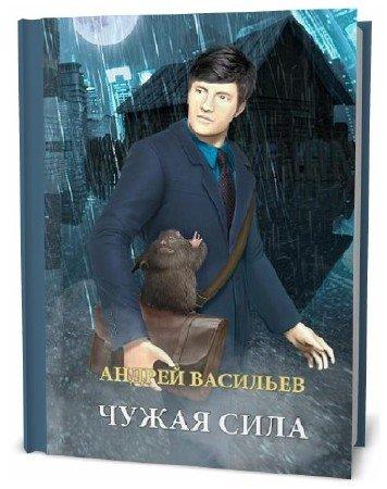 Андрей Васильев. Чужая сила