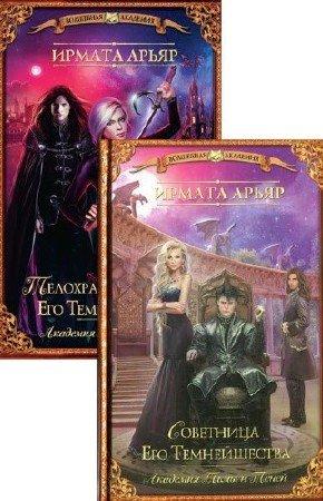 Ирмата Арьяр. Академия тьмы и теней. Сборник книг