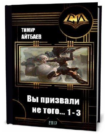 Тимур Айтбаев. Вы призвали не того. Сборник книг
