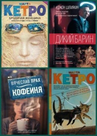 Серия - Легенда русского Интернета (16 книг)
