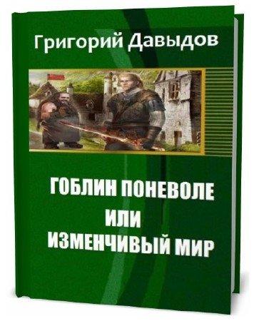 Григорий Давыдов. Гоблин поневоле или изменчивый мир