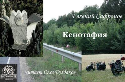 Сафронов Евгений - Кенотафия, или Необычное путешествие по России (Аудиокнига)