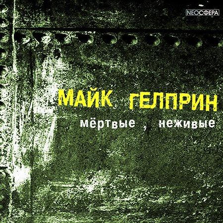 Гелприн Майк - Мертвые, неживые  (Аудиокнига)