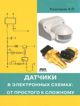 Андрей Кашкаров - Датчики в электронных схемах: от простого к сложному