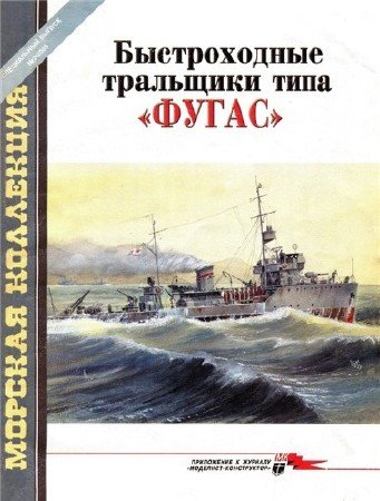 Морская коллекция. Спецвыпуск №2 (2005). Быстроходные тральщики типа