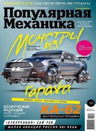 Популярная механика №9 (сентябрь 2017)