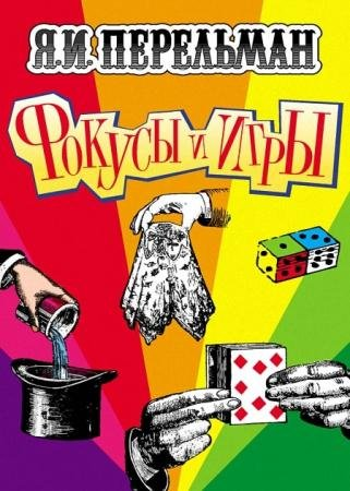 Яков Перельман - Фокусы и игры
