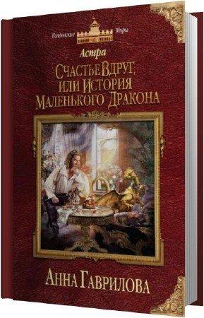Гаврилова Анна - Счастье вдруг или История маленького дракона (Аудиокнига)