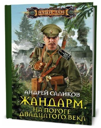 Андрей Саликов. Жандарм. На пороге двадцатого века