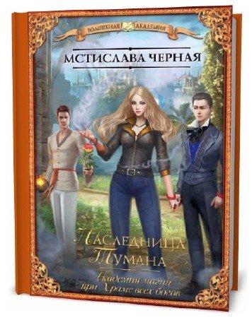 Мстислава Черная. Академия магии при храме всех богов. Наследница Тумана