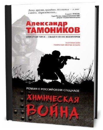 Александр Тамоников. Химическая война