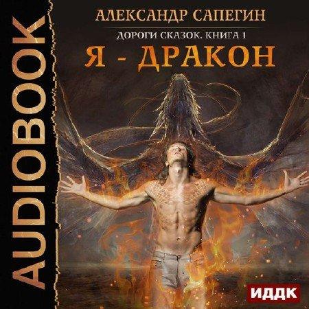 Александр Сапегин. Дороги сказок 1. Я – дракон (Аудиокнига)