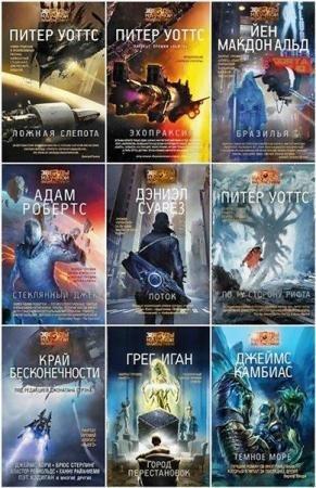 Серия - Звезды научной фантастики (12 книг)