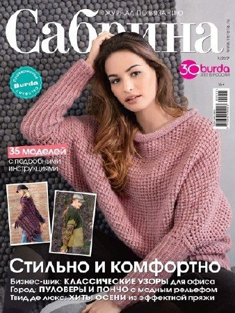 Сабрина №9 (сентябрь 2017) Россия