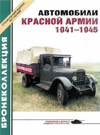 Бронеколлекция. Спецвыпуск №2 (2006). Автомобили Красной Армии. 1941-1945