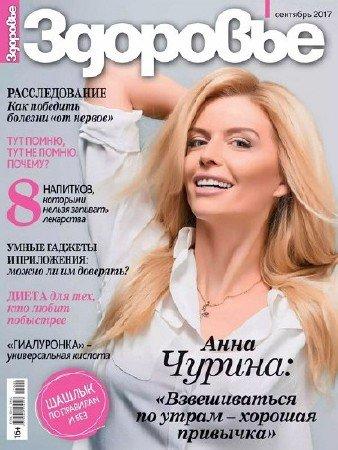 Здоровье №9 (сентябрь 2017) Россия