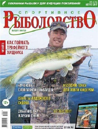Спортивное рыболовство №8 (август 2017)