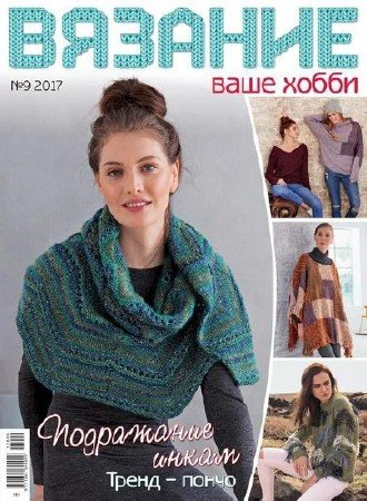 Вязание - ваше хобби №9 (сентябрь 2017)