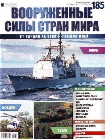 Вооруженные силы стран мира №185 (2017)