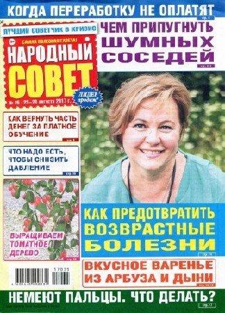 Народный совет №35 (август 2017)