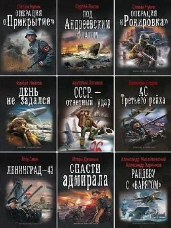 Серия - Военная фантастика (128 книг)