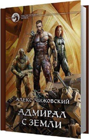 Чижовский Алексей - Адмирал с Земли (Аудиокнига)