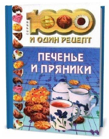 Н. Лебедева. Печенье и пряники