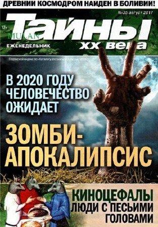 Тайны ХХ века №35 (август 2017)