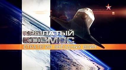 Крылатый космос. Стратегия звездных войн (2017) SATRip