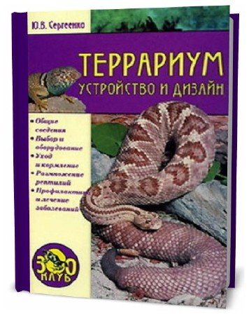 Ю. Сергиенко. Террариум. Устройство и дизайн
