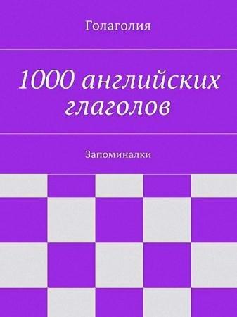 Голаголия - 1000 английских глаголов. Запоминалки