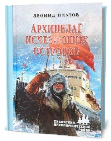Л. Платов. Архипелаг исчезающих островов