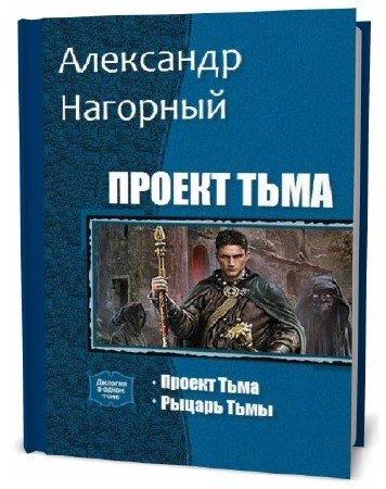 Александр Нагорный. Проект Тьма. Сборник книг