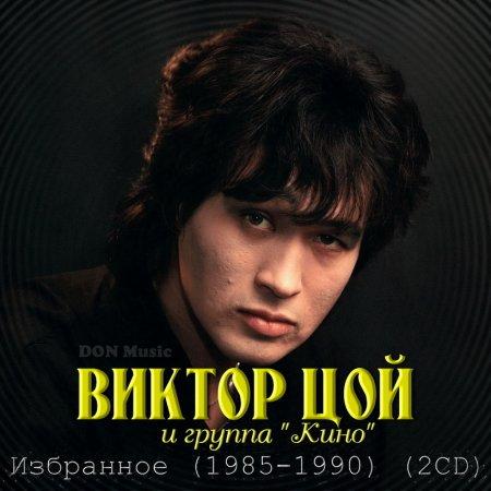 Виктор Цой и группа Кино - Избранное (2CD) (1985-1990)