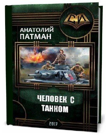 Анатолий Патман. Человек с танком