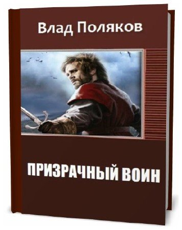 Влад Поляков. Призрачный воин