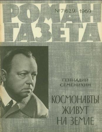 Роман-газета №19 номеров  (1969)