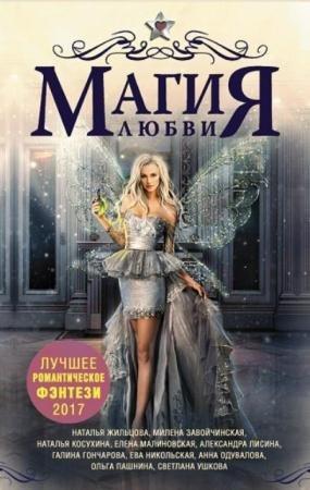 Звезды романтического фэнтези (4 книги) (2017)