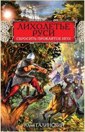 Русь изначальная (72 книги) (2007-2017)